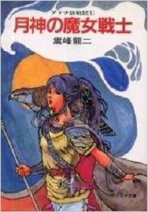 アドナ妖戦記 1 月神の魔女戦士