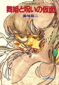 アドナ妖戦記 3 舞姫と呪いの仮面