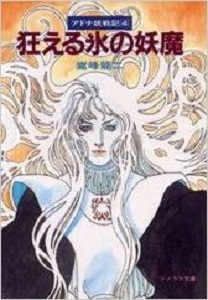 アドナ妖戦記 4 狂える氷の妖魔