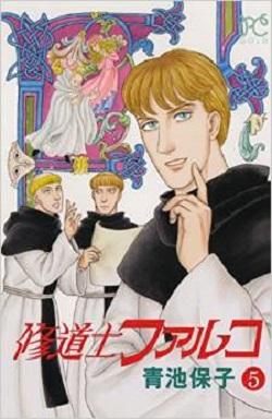 修道士ファルコ 5