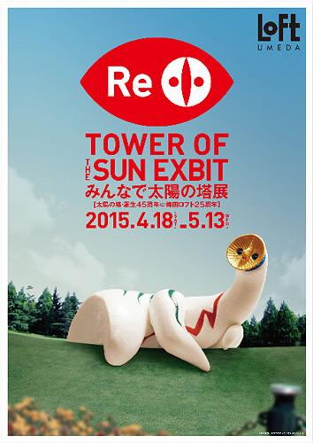 150418re_tower_of_the_sun_exbit.jpg