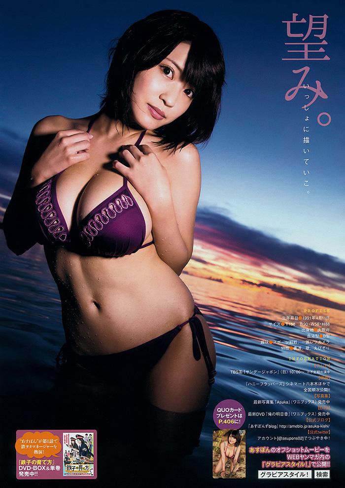 岸明日香 画像 31