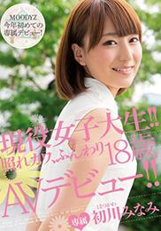 現役女子大生!! 照れカワ、ふんわり18歳 AVデビュー!! 初川みなみ