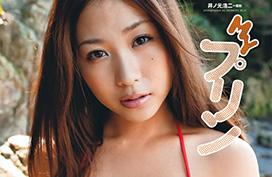 西田麻衣 「My プリン」 グラビア画像
