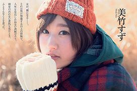 美竹すず 或る、田舎の少女が、上京して裸になる話。