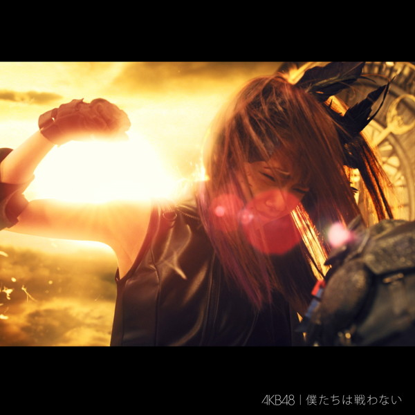 AKB48/僕たちは戦わない