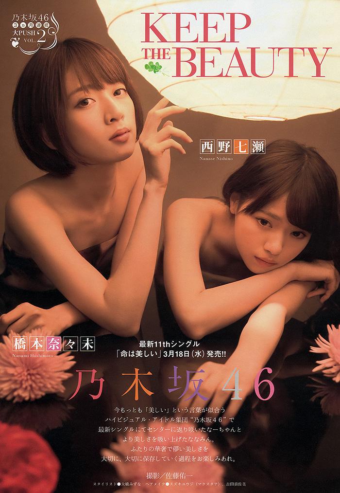 乃木坂46 橋本奈々未 西野七瀬 画像 1
