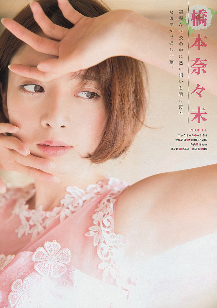 乃木坂46 橋本奈々未 西野七瀬 画像 2