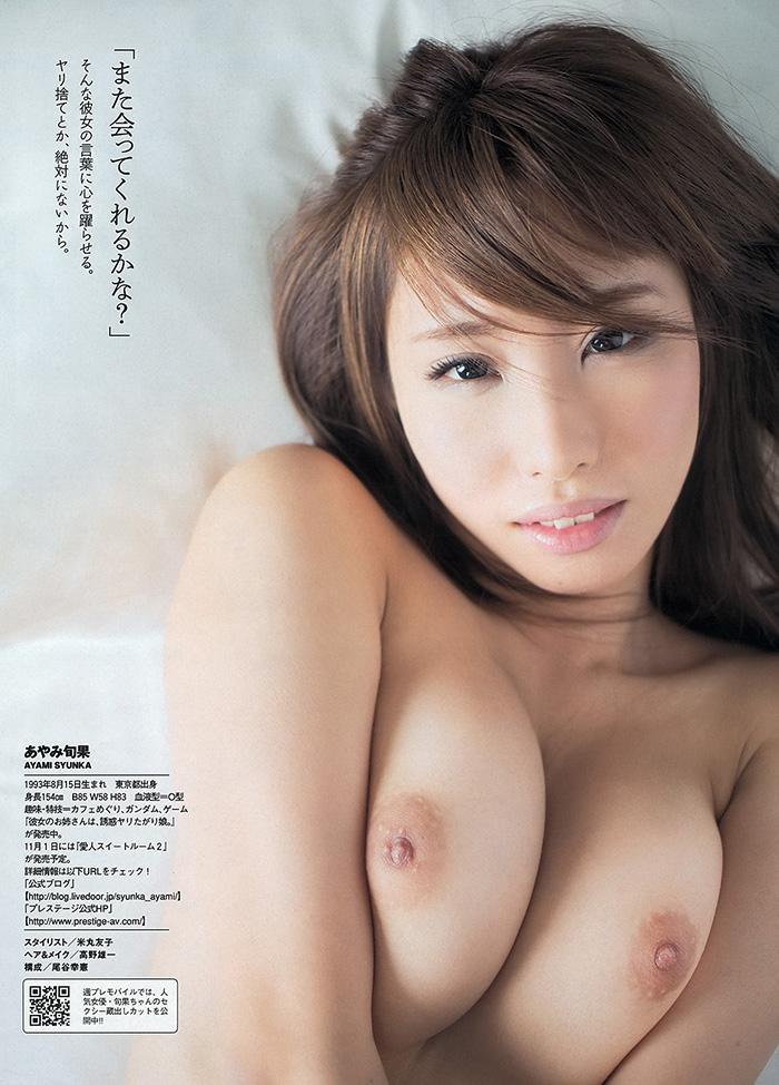 あやみ旬果 画像 26