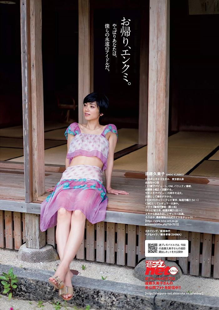 遠藤久美子 画像 15