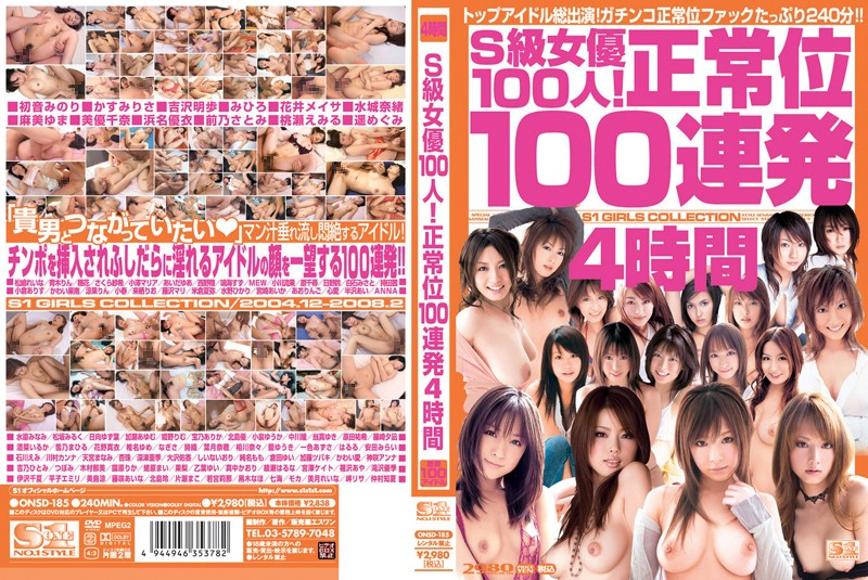 S級女優100人!正常位100連発4時間