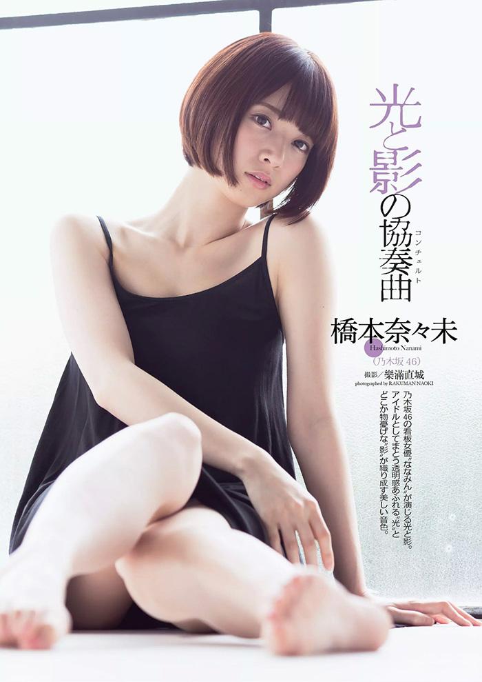橋本奈々未 画像 29