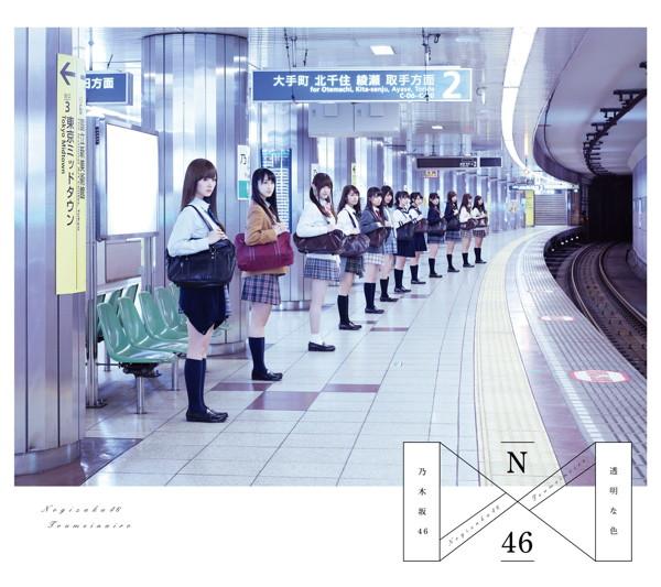 乃木坂46/透明な色 (Type-A)(2CD+DVD付)