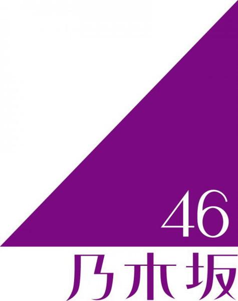 乃木坂46/命は美しい