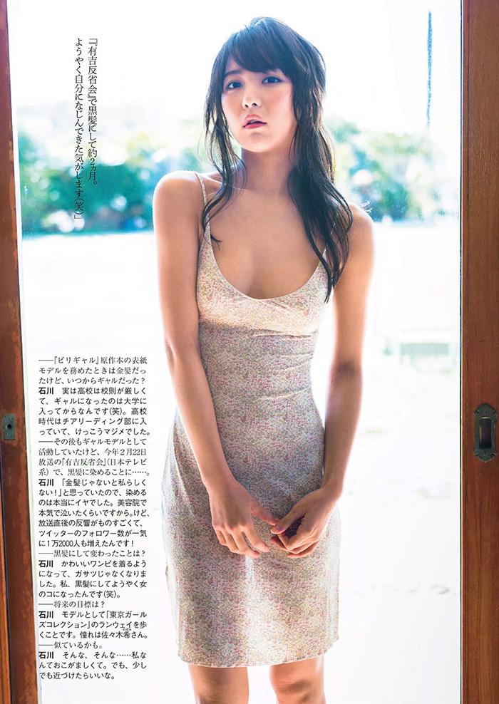 石川恋 画像 15