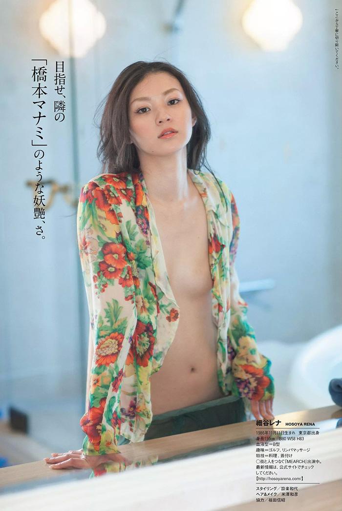細谷レナ 画像 7