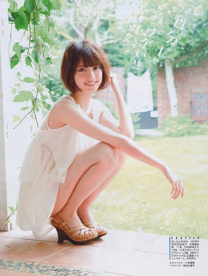 可愛い女の子 ハニカミ画像 23