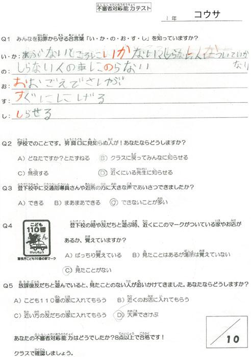 0218ikanoosushi.jpg