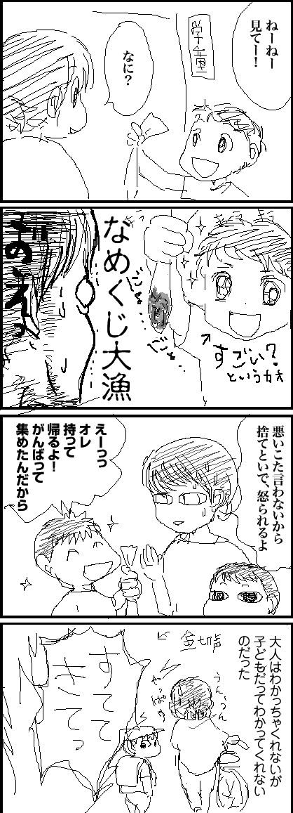 0627namekuji.jpg