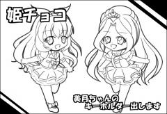 ドッキドキ_姫チョコ2