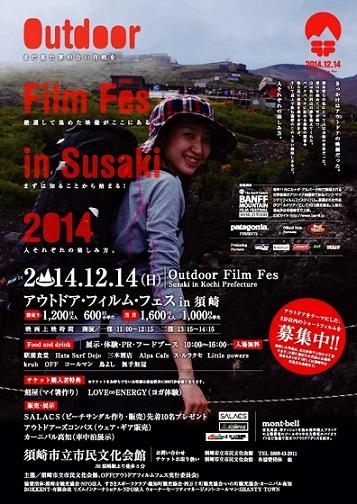 20141213-2アウトドアフィルムフェス1
