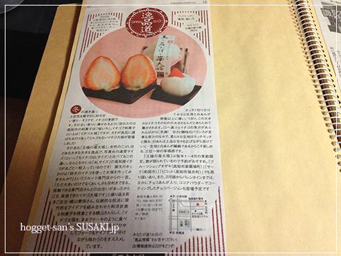 20150201王様の苺大福1