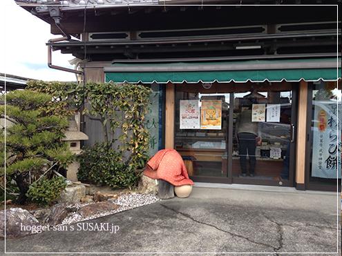 20150201王様の苺大福11