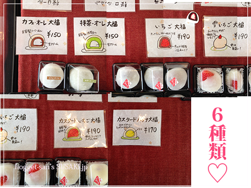 20150201王様の苺大福18