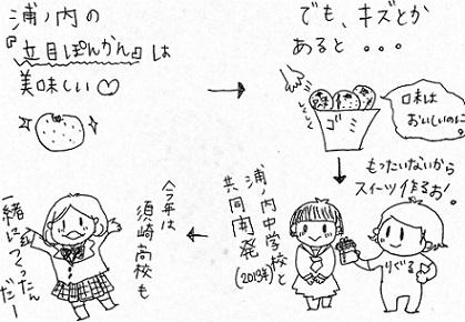 20150206ぽんかんおひろめ13