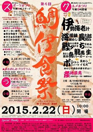 20150206ぽんかんおひろめ14