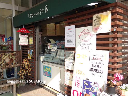 20150219はるちゃんのアイス屋8