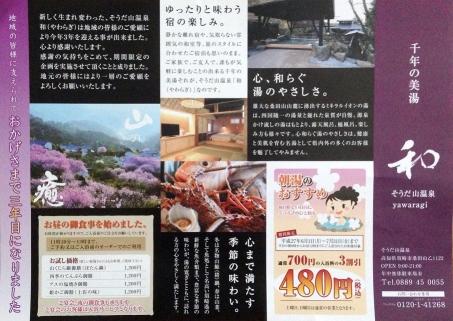 20150601桑田山温泉17