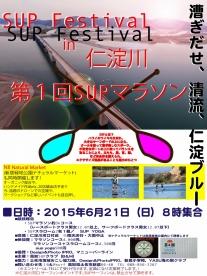 sup_2015.jpg
