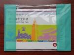 香港の地下鉄1日券パッケージ