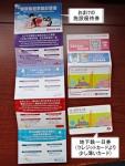 香港の地下鉄1日券パッケージの中身