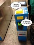 香港の地下改札機