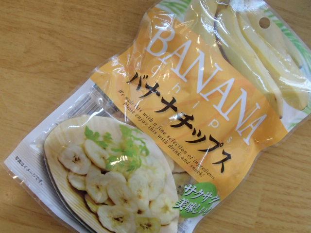 バナナチップス (1)