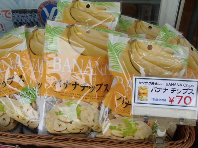 バナナチップス (4)