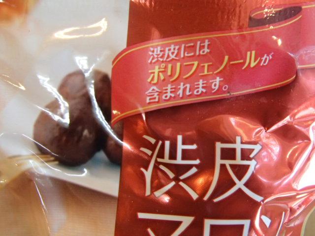 渋川マロン (2)