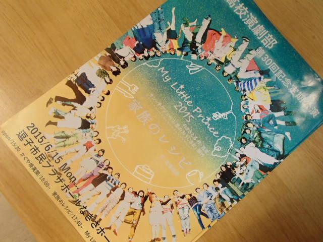 大船高校演劇部30回公演 (2)