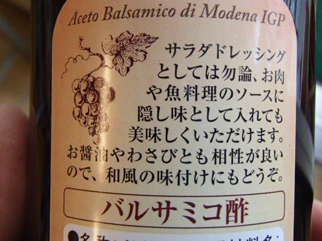 バルサミコ酢 (3)