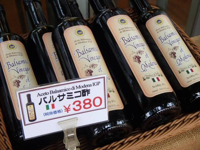 バルサミコ酢(5)