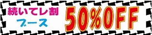 50OFF_20150216133446eef.jpg