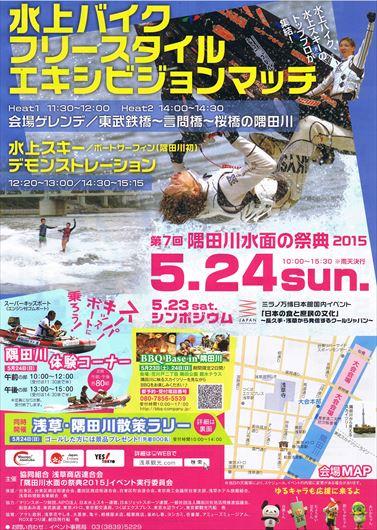 隅田川水面の祭典 2015