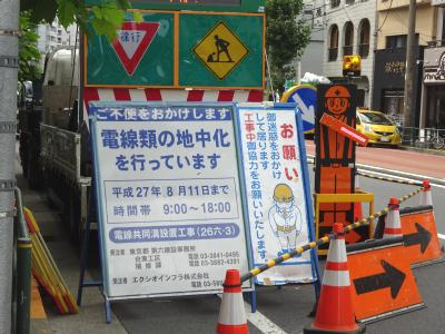 東京五輪に向け電線の地中化!工事状況