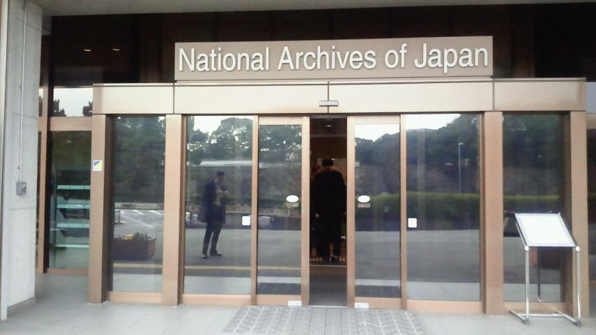 国立公文書館入り口