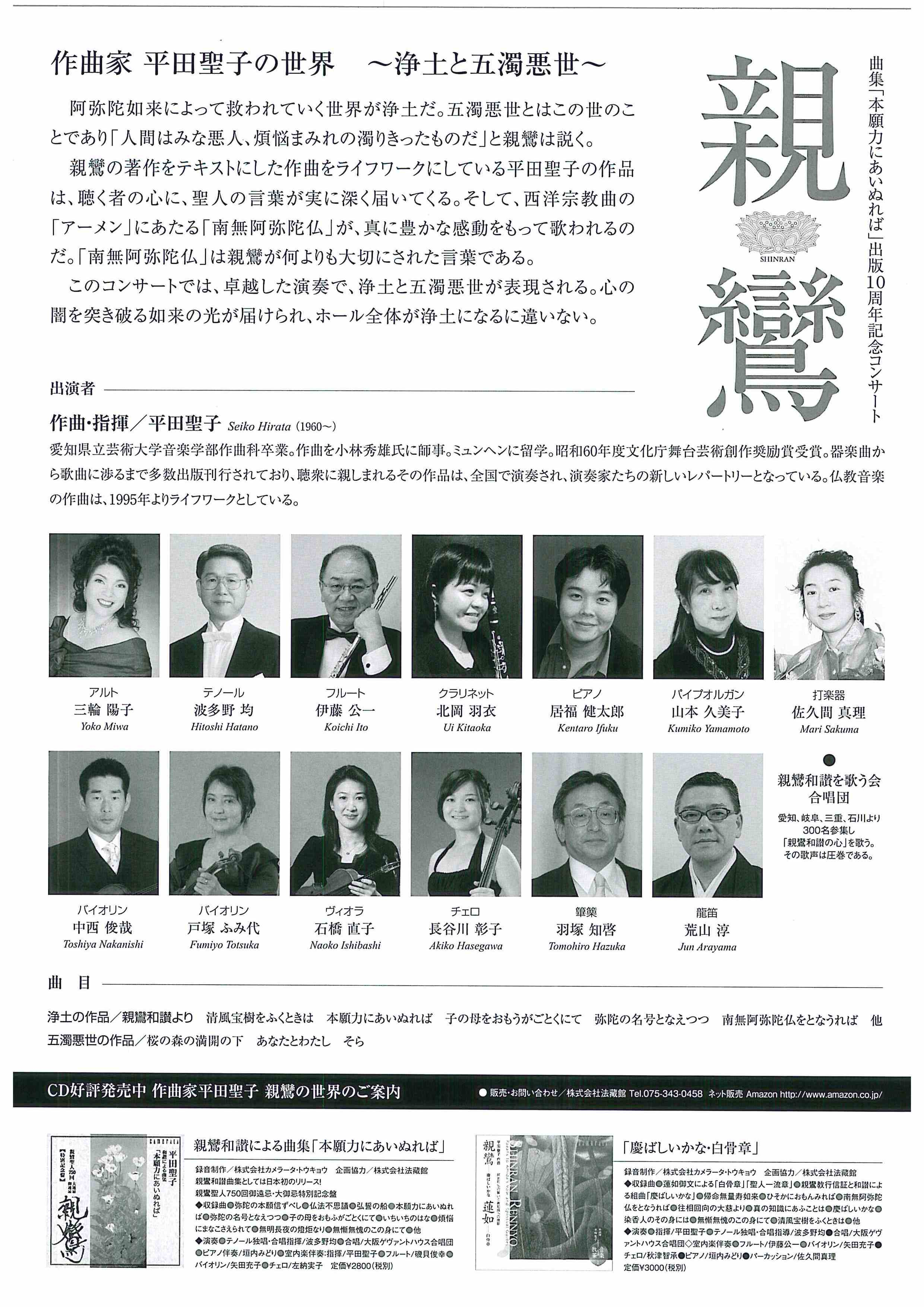 平田聖子先生演奏会チラシP2