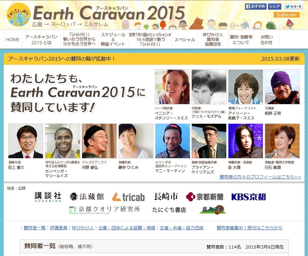 アースキャラバン2015WEBサイト