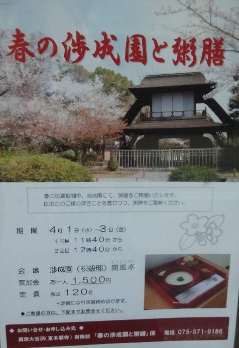 春の枳殻邸で粥膳を食べようポスター