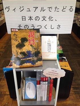 法藏館書店 ヴィジュアルでたどる…フェア写真